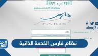رابط نظام فارس الخدمة الذاتية الجديد 1443 sshr.moe.gov.sa