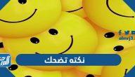 اكثر نكته تضحك من القلب اتحداك ما تضحك