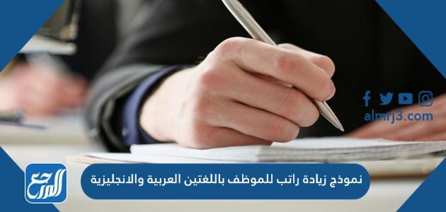 نموذج زيادة راتب للموظف باللغتين العربية والانجليزية