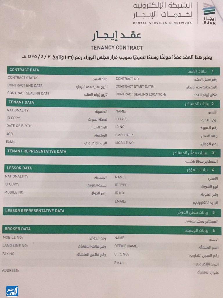 نموذج عقد إيجار وزارة الإسكان pdf