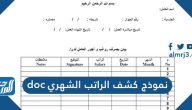 نموذج كشف الراتب الشهري doc و excel و pdf جاهز للطباعة