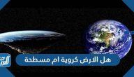 هل الارض كروية ام مسطحة