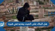 هل البكاء على الميت يعذبه في قبره