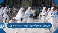 هل يجوز حج المرأة مع مجموعة نساء اسلام ويب