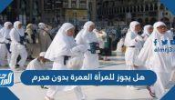 هل يجوز للمرأة العمرة بدون محرم