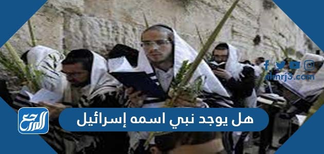 هل يوجد نبي اسمه إسرائيل