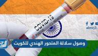 تفاصيل وصول سلالة المتحور الهندي للكويت والإجراءات الاحترازية للتصدي له