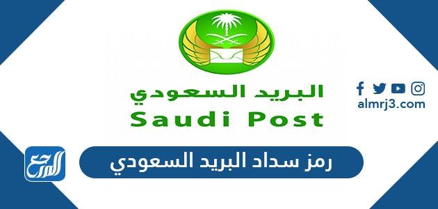 رمز سداد البريد السعودي