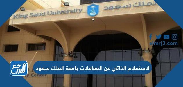 الديوان سعود الملك نظام جامعة