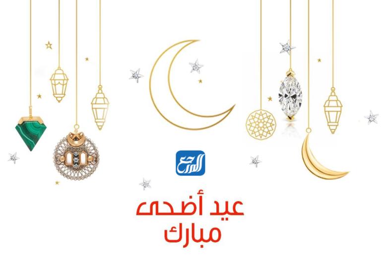 أجمل الصور عيدكم مبارك