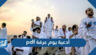أدعية يوم عرفة pdf