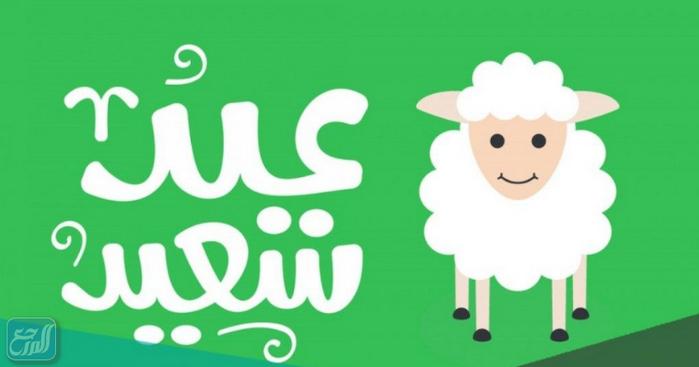 أروع صور خروف العيد للفيس بوك