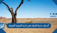 أسباب ندرة المياه في شبه الجزيرة العربية