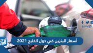أسعار البنزين في دول الخليج 2021