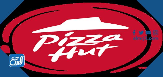 حول بيتزا هت