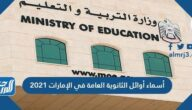 أسماء أوائل الثانوية العامة في الإمارات 2021 وطريقة الاستعلام عن النتائج