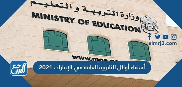 أسماء أوائل الثانوية العامة في الإمارات 2021