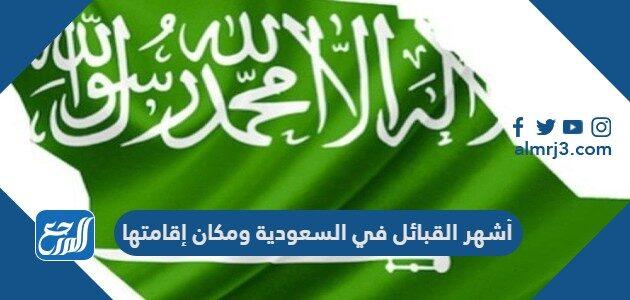 أشهر القبائل في السعودية