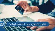 أفضل بنك لفتح حساب شركة في الإمارات 2021