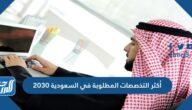 أكثر التخصصات المطلوبة في السعودية 2030