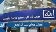 أوقات دوام بنك الراجحي الجديدة 2021 – 1442