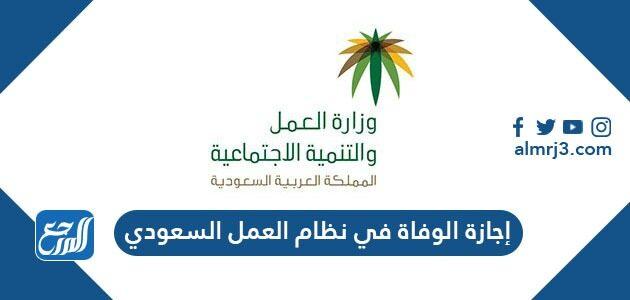 إجازة الوفاة في نظام العمل السعودي