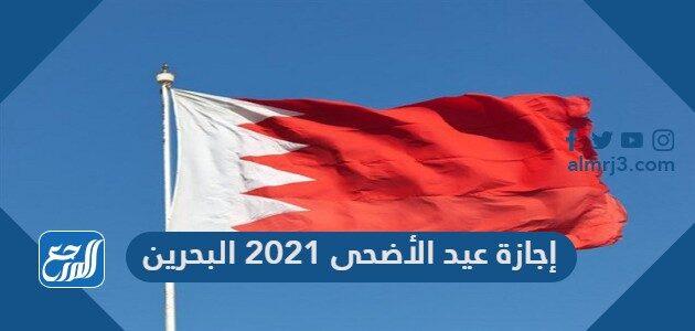 إجازة عيد الأضحى 2021 البحرين