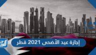 إجازة عيد الأضحى 2021 قطر