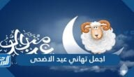 اجمل تهاني عيد الاضحى 1442 ، رسائل مع صور تهنئة عيد الاضحى المبارك