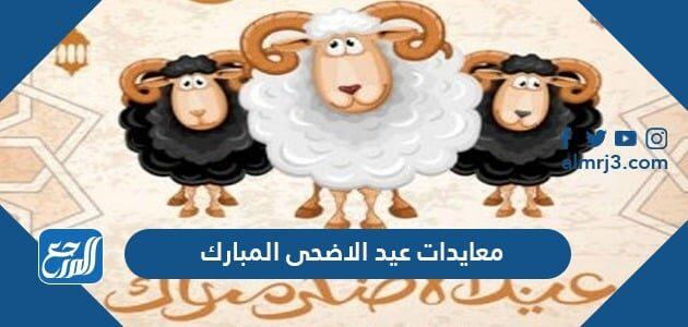 اجمل معايدات عيد الاضحى المبارك 2021-1442