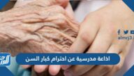 اذاعة مدرسية عن احترام كبار السن كاملة