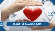 اذاعة مدرسية عن الصحة كاملة