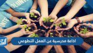 اذاعة مدرسية عن العمل التطوعي