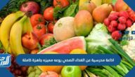 اذاعة مدرسية عن الغذاء الصحي روعة مميزة جاهزة كاملة