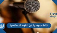 اذاعة مدرسية عن القيم الاسلامية