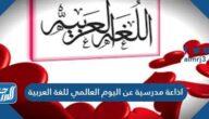 اذاعة مدرسية عن اليوم العالمي للغة العربية كاملة
