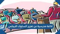 اذاعة مدرسية عن تعزيز السلوك الايجابي