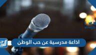 اذاعة مدرسية عن حب الوطن السعودي كاملة