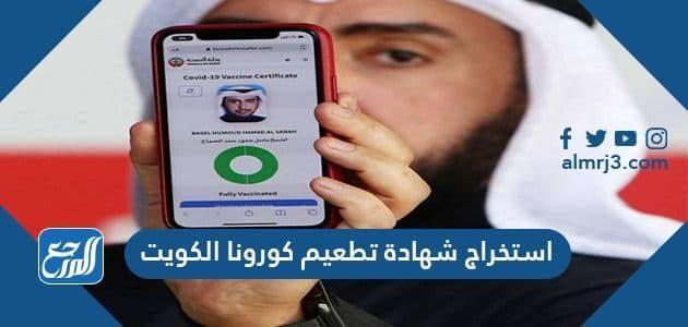 استخراج شهادة تطعيم كورونا الكويت