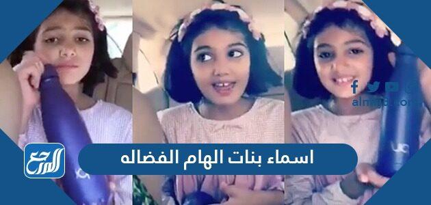 اسماء بنات الهام الفضاله