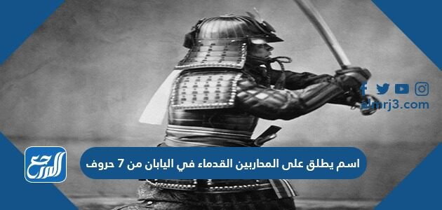 اسم يطلق على المحاربين القدماء في اليابان من 7 حروف