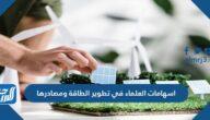 اسهامات العلماء في تطوير الطاقة ومصادرها