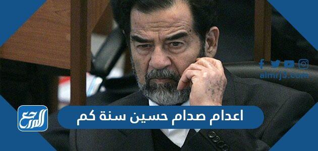 اعدام صدام حسين سنة كم