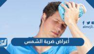 ما هي اعراض ضربة الشمس وما الاسعافات الاولية للمريض