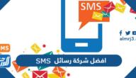 افضل شركة رسائل SMS في السعودية