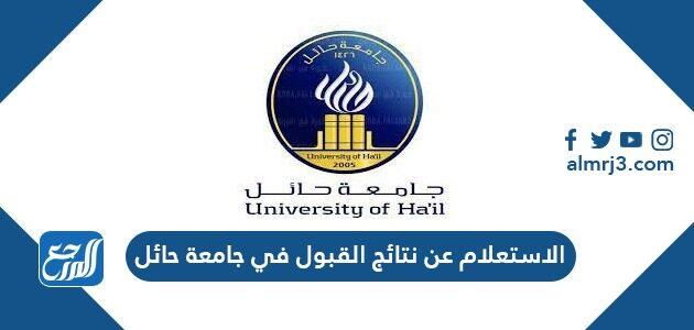 الاستعلام عن نتائج القبول في جامعة حائل 1443