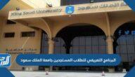 البرنامج التعريفي للطلاب المستجدين جامعة الملك سعود 1443