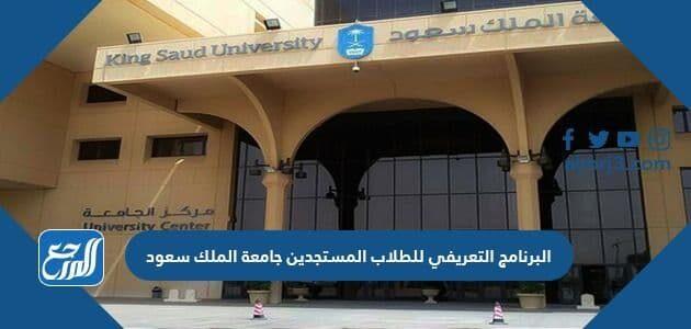 البرنامج التعريفي للطلاب المستجدين جامعة الملك سعود
