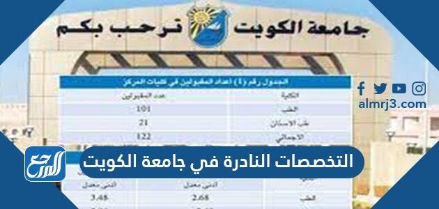 التخصصات النادرة في جامعة الكويت 2021 وشروط الالتحاق بها