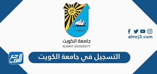 التسجيل في جامعة الكويت
